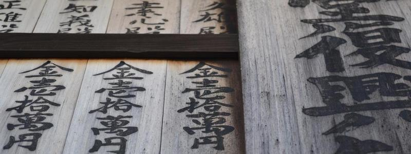 Chinese writing on wood